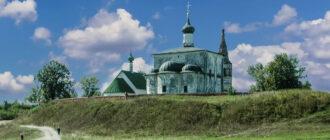 Собор в Кидекше
