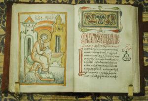 Рукописное Евангелие